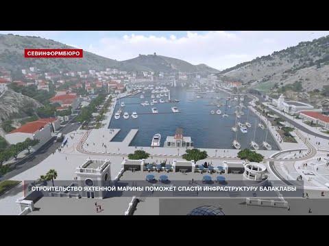 НТС Севастополь: Строительство яхтенной марины поможет спасти инфраструктуру Балаклавы – вице-губернатор