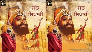 Sant Sipahi Bhim Jhinjer Free MP3 Song Download 320 Kbps