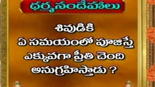 Which Time to Worship Of Lord Siva - Mahashivratri Special Dharma Sandehalu