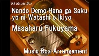 Nando Demo Hana ga Saku yo ni Watashi o Ikiyo/Masaharu Fukuyama [Music Box]
