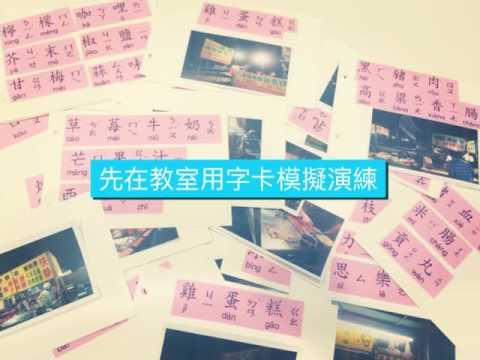 外國人華語 Chinese class 逛夜市學中文Foreign students practice Chinese at night market!