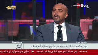 أسواق واعمال - محمد محي الدين: نستثمر التبرعات في مشاريع لها أثر إيجابي على المجتمع