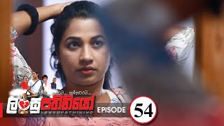 Lansupathiniyo | Episode 54 - (2020-02-07) | ITN Thumbnail