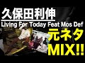 【J-R&B 元ネタ MIX】TOSHI(久保田利伸) / Living For Today Feat Mos Def サンプリング