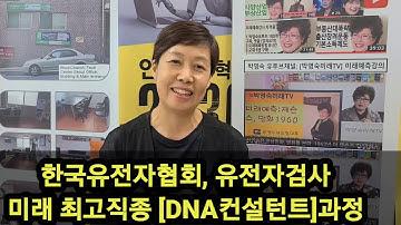 한국유전자협회, 유전자검사 미래 최고직종 [DNA컨설턴트]과정