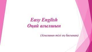 Оңай ағылшын Easy English 1 сабақ (Ағылшын тілін үйрену сабақтары)