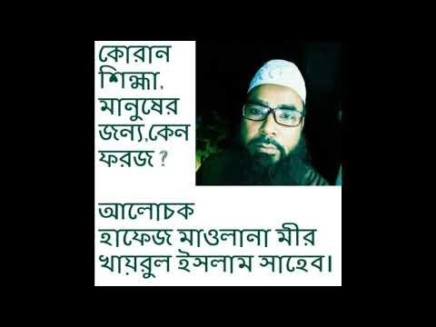 hafez mawlana mir khairul islam