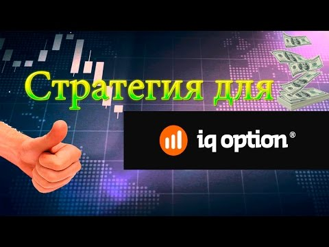 Крутая стратегия для IQ Option