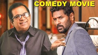 Tamil Comedy Movie - Alibabavum 9 Thirudargalum - Tamil Full Movie | Prabhu Deva | Brahmanandam