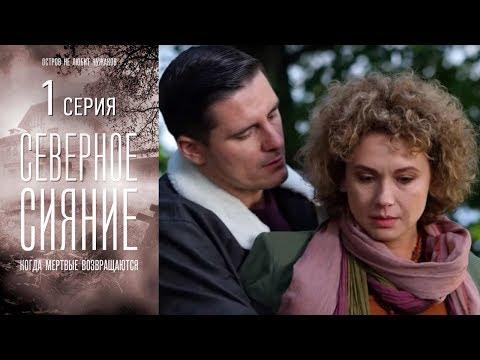Северное Сияние. Когда мертвые возвращаются. Фильм седьмой - Серия 1/ 2019 / Сериал / HD 1080p