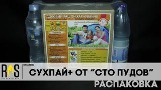 """Распаковка большого сухпая от """"Сто Пудов"""""""