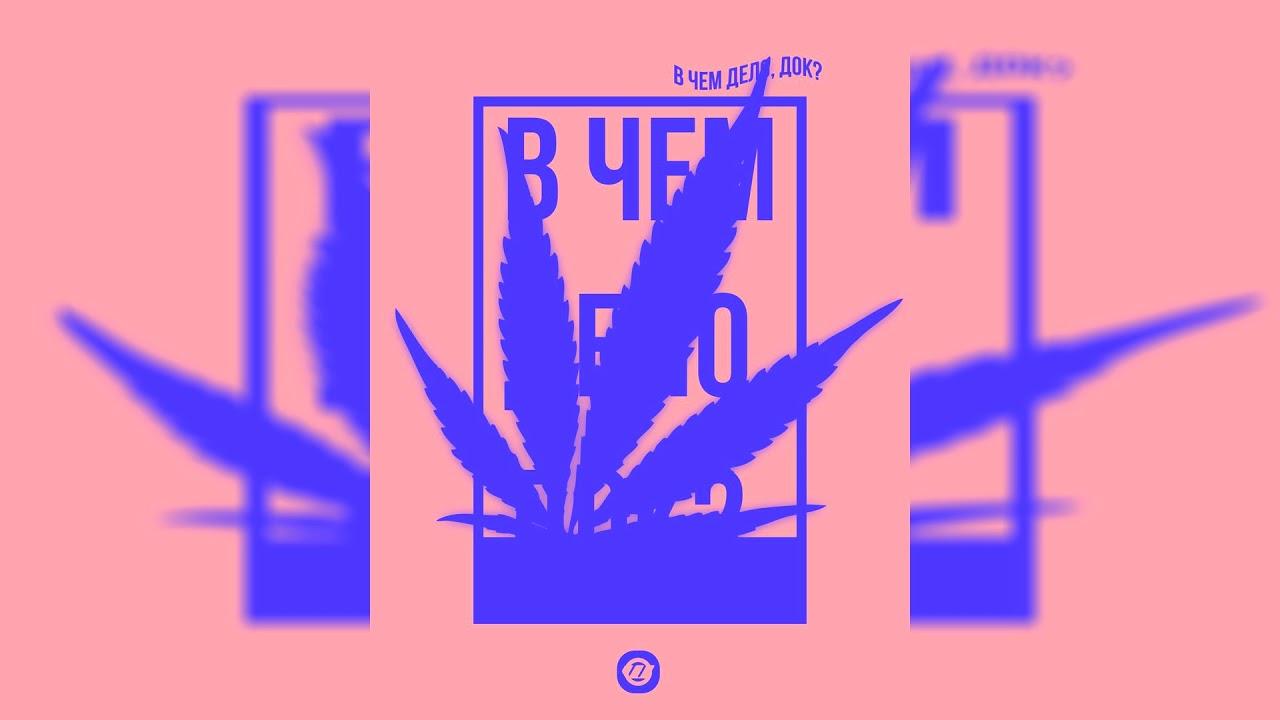 gone.fludd - Дело