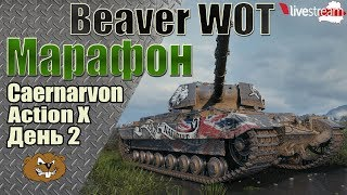 Марафон!!! Caernarvon Action X (День 2) Стрим [World of Tanks]