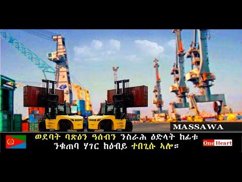 Massawa and Assab are now fully modernized