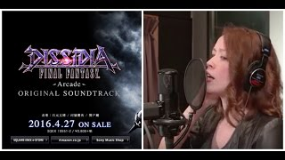 [Fix ver.] DISSIDIA FINAL FANTASY AC『Massive Explosion』 Lyrics歌詞 CHRIS ITO/伊藤クリス