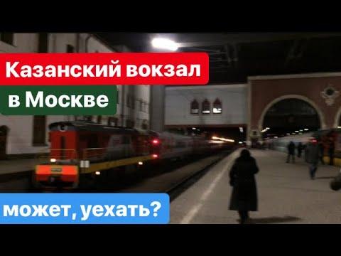 Казанский вокзал в Москве. Поезда, пригородные электрички. Kazan Station In Moscow. Trains.
