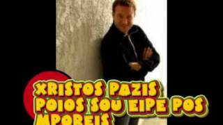 Xristos Pazis - Poios Sou Eipe Pos Mporeis *New 2010 Song* Palmos On AIR 105.4 Fm