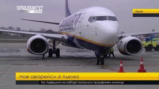видео Купити квиток на літак Львів