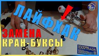 Замена Кран-буксы Лайфхак