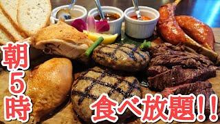 【大食い】ガッツリ肉!深夜早朝にビュッフェが楽しめるお店!