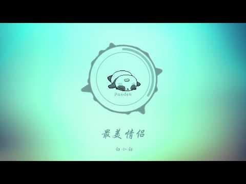 TikTok/抖音歌 【最美情侣】【Zui Mei Qing Lu】- 白小白 (Bai Xiao Bai)