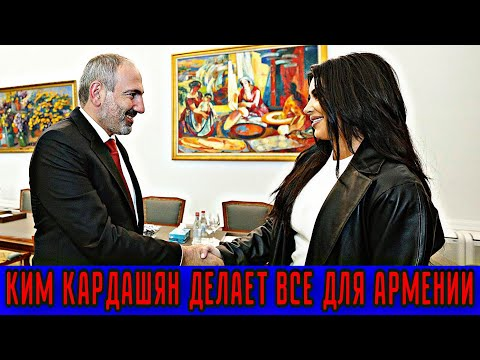 Ким Кардашьян призвала поддержать малый бизнес в Армении