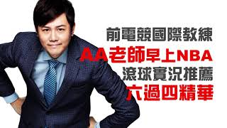 2020/08/10NBA直播滾球實況精華