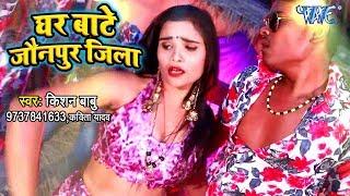 भोजपुरी का नया सबसे हिट गाना 2019 - Ghar Bate Jaonpur Jila - Bhojpuri Song 2019 New