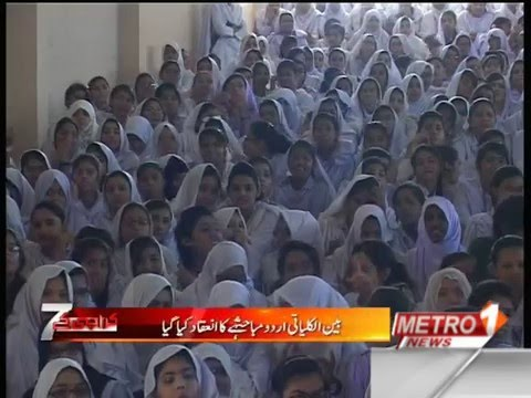 Karachi Abdullah College Student Activities