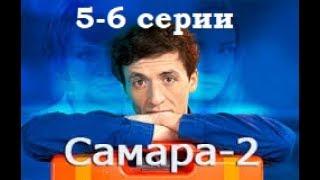 Сериал Самара 2 сезон 5-6 серии в HD качестве