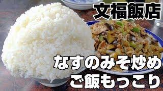茨城県古河市「文福飯店」なすみそ炒め定食ご飯もっこり【デカ盛り】