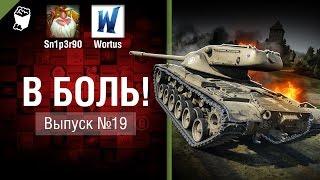 Video В боль! - Выпуск №19 - от Sn1p3r90 и Wortus [World of Tanks] download MP3, 3GP, MP4, WEBM, AVI, FLV Januari 2018