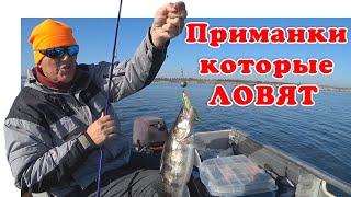 На что Ловить Судака Осенью (Рыбалка 2019) | Vovabeer