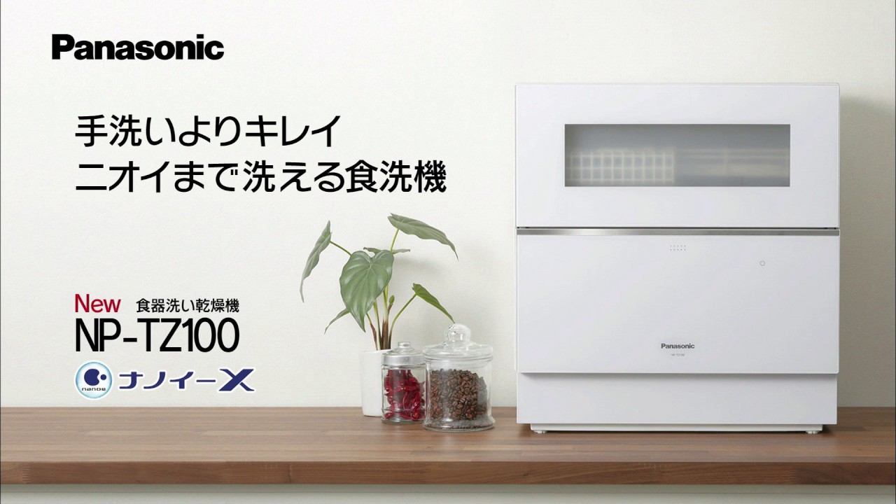 Image result for パナソニック NP-TZ200-W ナノイーX搭載