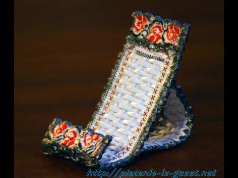 Плетёная подставка для мобильного телефона. Часть 1.