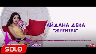 Айдана Дека - Жигитке / Жаны 2018