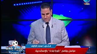"""ممدوح الكواليني مراسل """"كورة بلدنا"""" بالإسكندرية يكشف اهم اخبار الحدث الرياضي"""