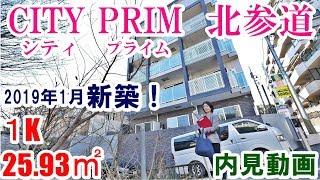 CITY PRIM(シティプライム)北参道 1K 新築 25.93㎡ 内見動画