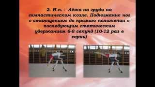 Методика обучения элементу крокодил СДЮШОР №1 г.Киров