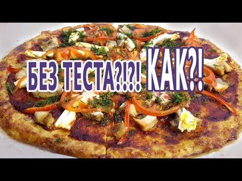ТАК БЫВАЕТ?! Пицца совсем без муки! Великолепно держит форму и  вкусно! Keto Cauliflower Pizza Crust