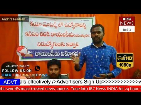 Rayalaseema vimochana Samithi demands 80% of Kia Motors jobs to  local people//IBC NEWS INDIA