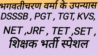 भगवतीचरण वर्मा के प्रमुख उपन्यास # DSSSB , PGT , TGT , KVS , NET, JRF, TET, SET, मे हर बार आनेMOST Q