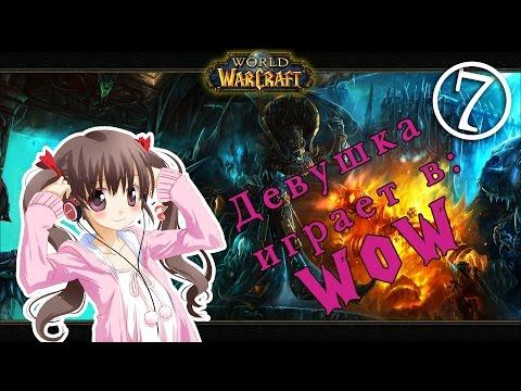 Прохождение World of Warcraft, Девушка играет в WoW часть 7: Ожерелье Госпожи.