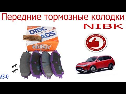 Колодки Nibk
