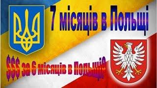 7 місяців в Польщі. Скільки можна заробити за півроку в Польщі? Проблеми України та Українців.