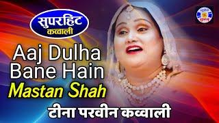 Aaj Dulha Bane Hai Mastansha #Qawwali Teena Parveen | Urs Mastanshababa - Indor Panetha - Bhruch