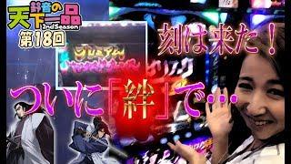 【絆】鈴音の天下一品2nd 第18回[by ムテキTV]【パチスロ】【スロット】
