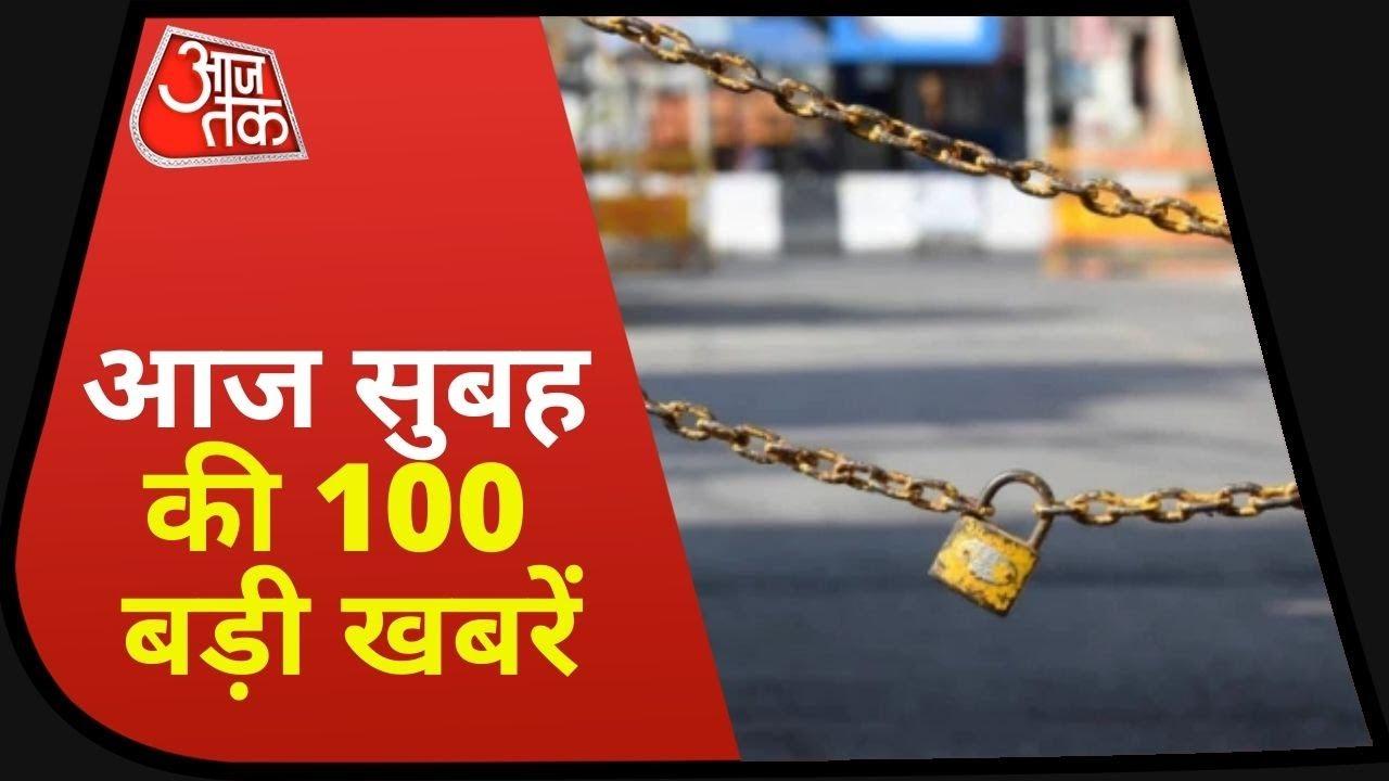 Hindi News Live: देश-दुनिया की अभी तक की 100 बड़ी खबरें I Nonstop 100 I Top 100 I June 20, 2021