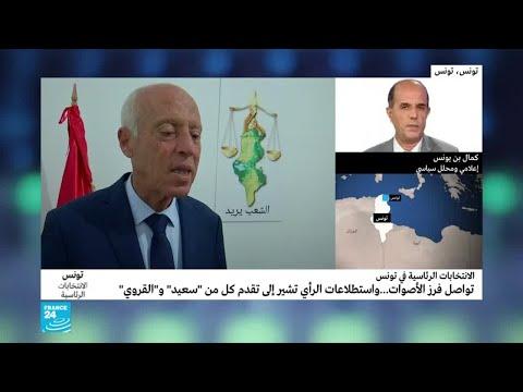 قراءة في النتائج الأولية للانتخابات الرئاسية التونسية  - نشر قبل 38 دقيقة