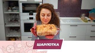 Полезные рецепты | Шарлотка